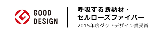 呼吸する断熱材・セルローズファイバー 2015年度グッドデザイン賞受賞